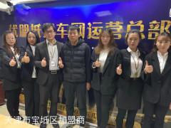 天津市宝坻区加盟商