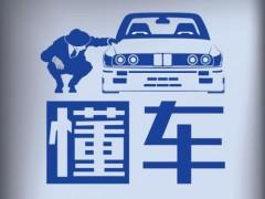 抵押车常识8问8答,让你了解什么是抵押车