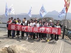 豪丰优朋抵押车官方团队5月4日勇攀高峰登高望远