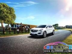 抵押车知识凯迪拉克XT5低油耗发动机迎战新国六标准