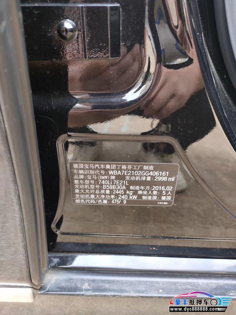 16年宝马7系轿车抵押车出售