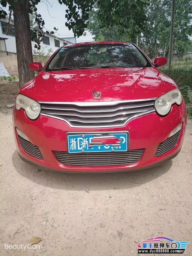 抵押车出售10年荣威550轿车