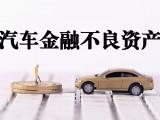 抵押车知识关于抵押车的全面解释,再问能不能过户就打你!