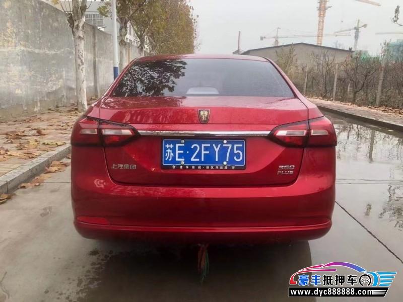 18年荣威360轿车抵押车出售
