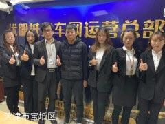 天津市宝坻区代理商